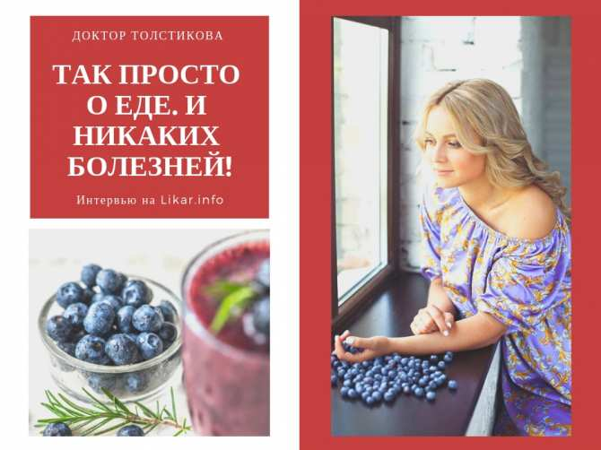 Nutritionist Catherine Tolstikova: how to eat healthy, but with a taste for life